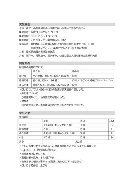 【震前部会】報告書_01.jpg