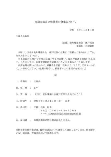 支部長立候補者の募集について_01.jpg