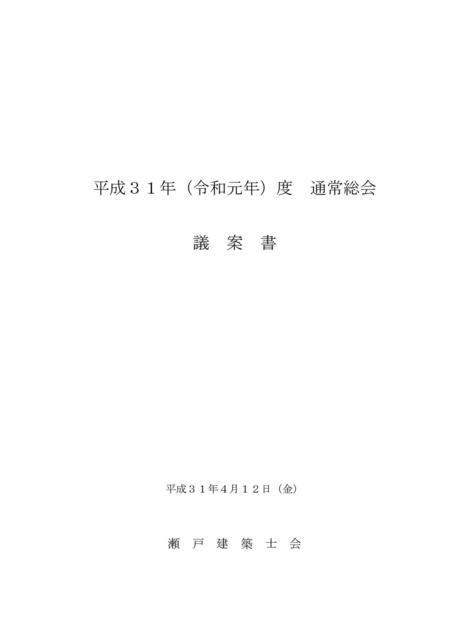 01.H31年度瀬戸建築士会議案書(最終版)_01.jpg