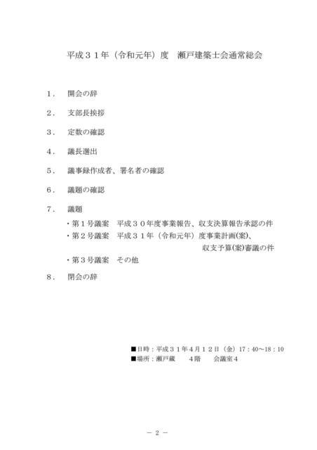 01.H31年度瀬戸建築士会議案書(最終版)_02.jpg