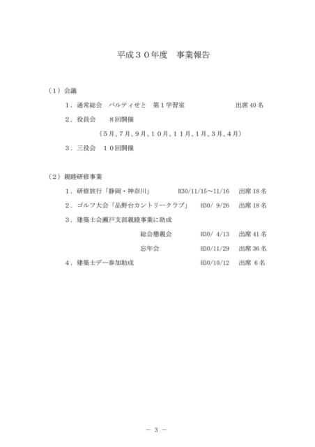 01.H31年度瀬戸建築士会議案書(最終版)_03.jpg
