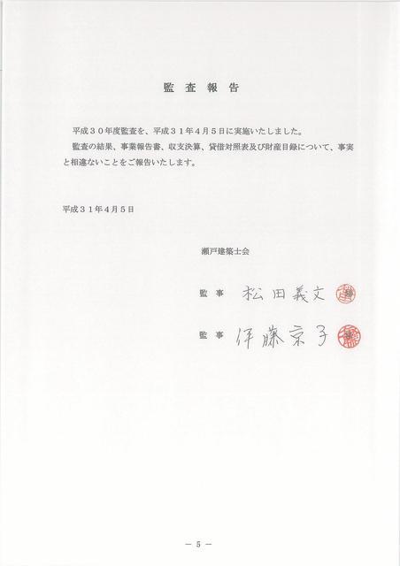 01.H31年度瀬戸建築士会議案書(最終版)_05.jpg