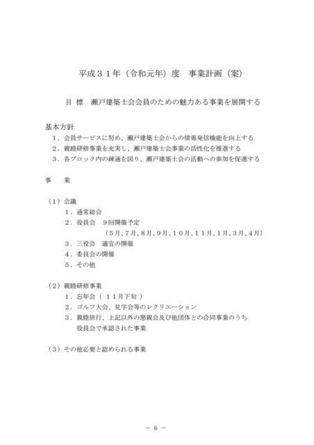 01.H31年度瀬戸建築士会議案書(最終版)_06.jpg