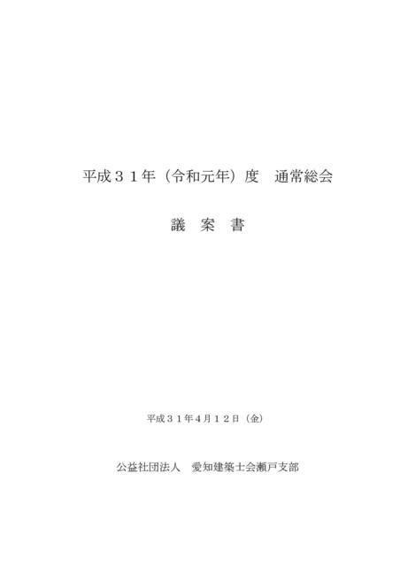 01.H31年度瀬戸支部総会議案書(最終版)_01.jpg