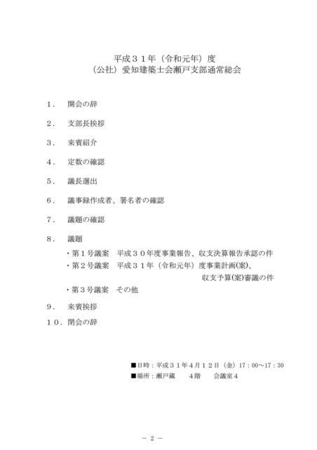 01.H31年度瀬戸支部総会議案書(最終版)_02.jpg