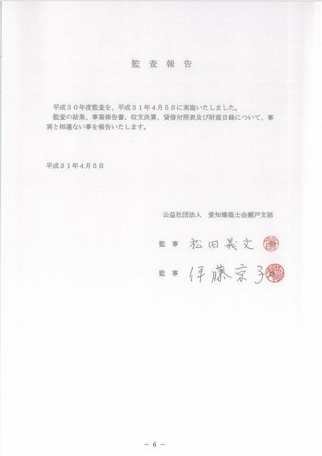 01.H31年度瀬戸支部総会議案書(最終版)_06.jpg