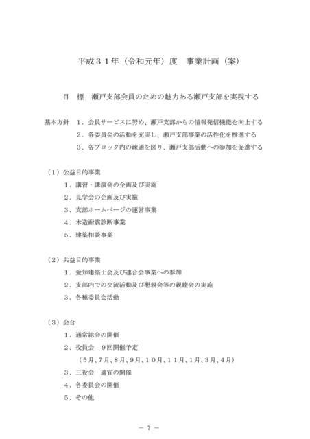 01.H31年度瀬戸支部総会議案書(最終版)_07.jpg