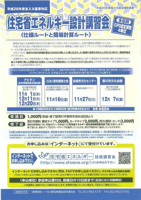 181002 H3010各種案内②_03.jpg