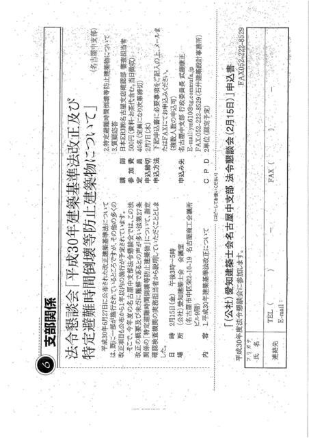190205 H3102各種案内_03.jpg