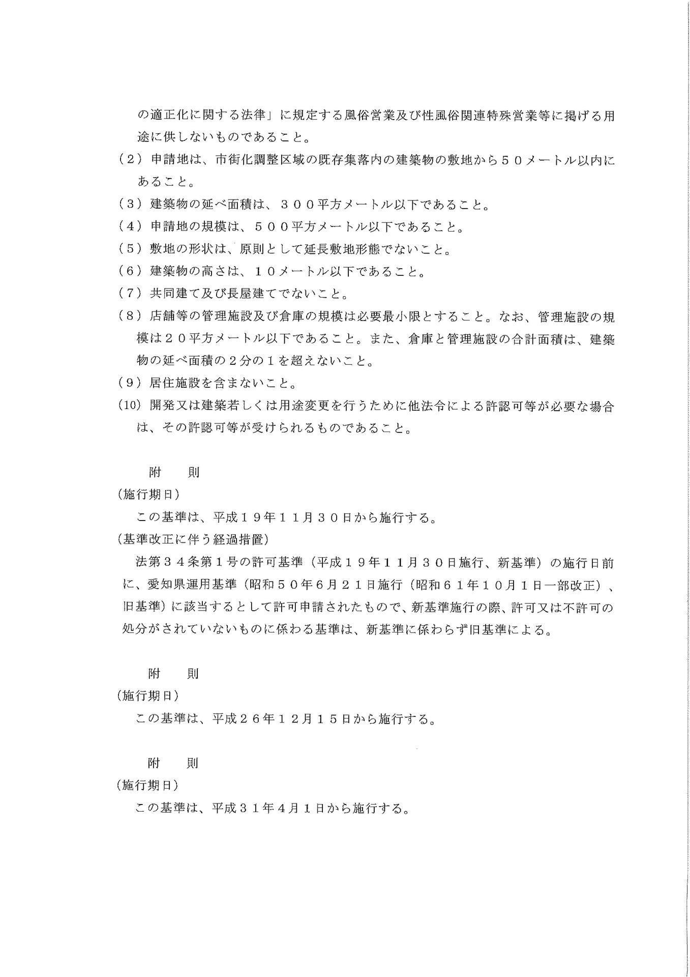 190305 H3103各種案内_03.jpg