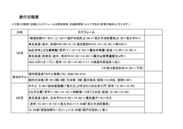 2018秋研修旅行日程表_01.jpg
