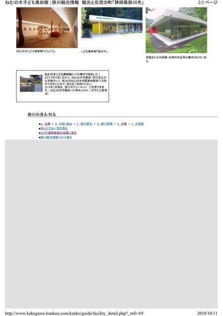 2018秋研修旅行見学先資料_02.jpg