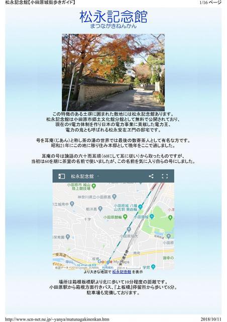 2018秋研修旅行見学先資料_05.jpg