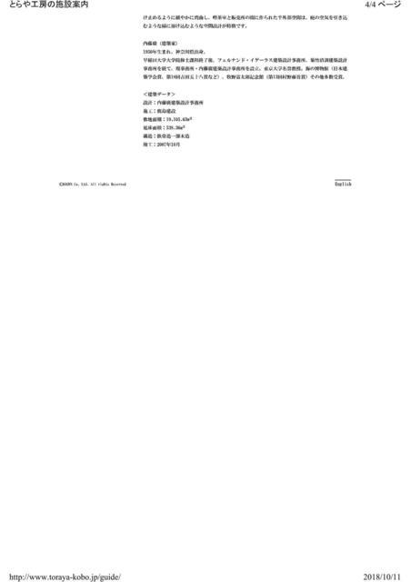 2018秋研修旅行見学先資料_12.jpg