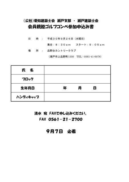 会員親睦ゴルフコンペ参加申込み書_01.jpg