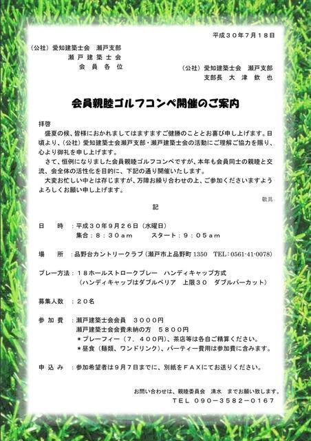 会員親睦ゴルフコンペ案内状_01.jpg