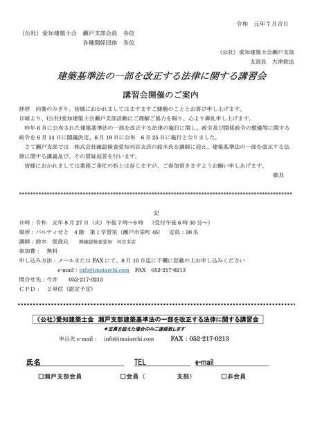 建築基準法改正講習会(配信)_01.jpg