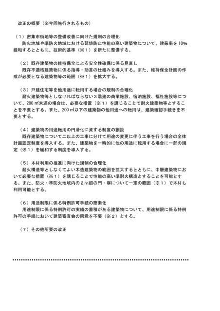 建築基準法改正講習会(配信)_02.jpg