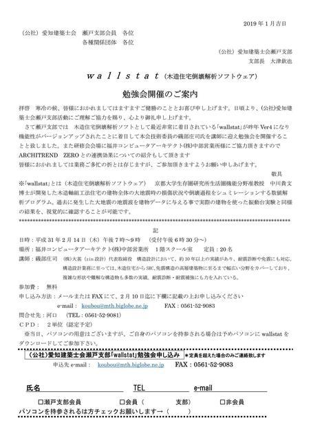 瀬戸支部wallstat勉強会(配信)_01.jpg