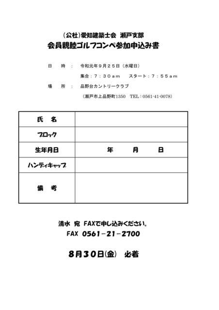 親睦ゴルフコンペ参加申込み(配信)_01.jpg